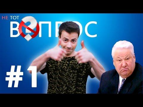 НЕ ТОТ ВОПРОС #1 | Прохожие отвечают на школьные вопросы..и не только (видео)