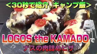 30秒で紹介。キャンプ飯 LOGOS the KAMADOでナスの肉詰めピザ