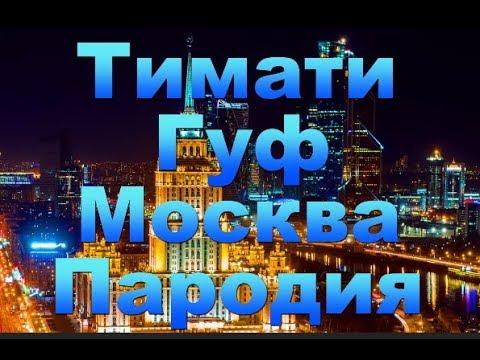 Тимати x GUF - Москва (Версия от Дед Архимед)