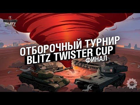 Отборочный Турнир Blitz Twister Cup (ФИНАЛ 1) (видео)
