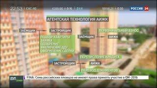 """Программа """"Дом.РФ"""" от 25 июля 2016 года"""
