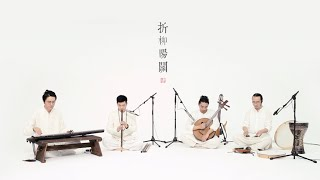 Music of the guqin 古琴 (zither family)