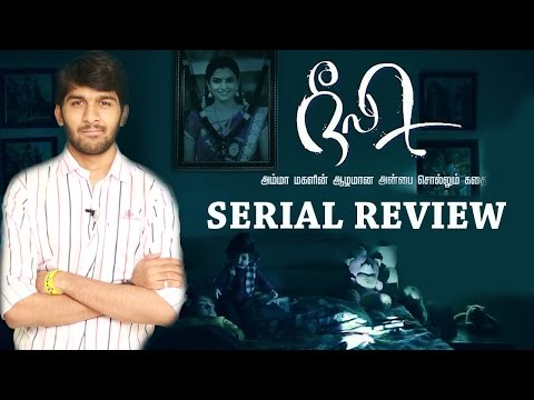 Neeli Tamil Serial Review By Revie ..