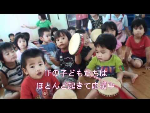 2010夏甲子園 興南高校優勝戦を応援する子ども達(城北保育園 沖縄)