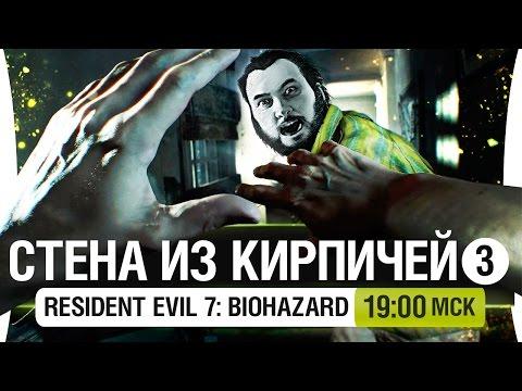 СТЕНА ИЗ КИРПИЧЕЙ #3 - Концовка Resident Evil 7 [19-00мск]