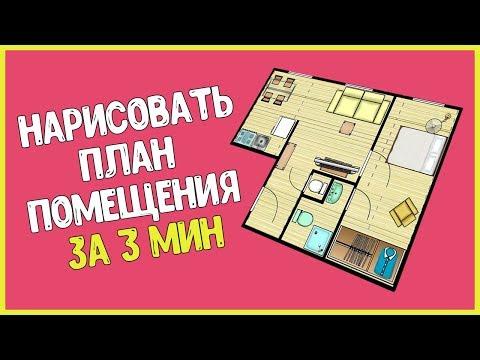 в какой программе нарисовать схему квартиры