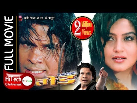 तोड - Tod - Nepali Movie