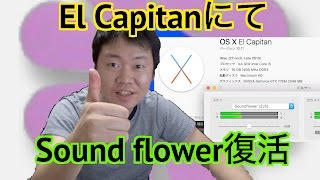Nonton Os X El Capitan      Sound Flower                                              Film Subtitle Indonesia Streaming Movie Download