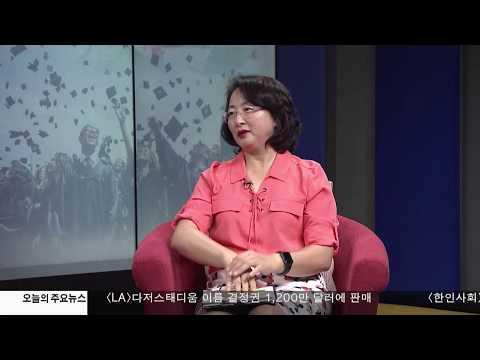 """[이슈와 공감] 유수연편 """"자녀교육은 성적순이 아니다""""  7.21.17 KBS America News"""