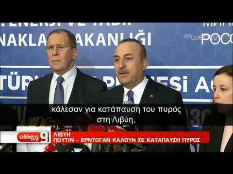 Πούτιν και Ερντογάν καλούν σε εκεχειρία στη Λιβύη | 08/01/2020 | ΕΡΤ