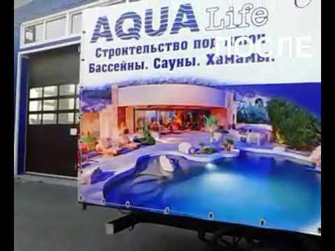 """Компания """"Аквалайф"""" тент с рекламой Пенза"""