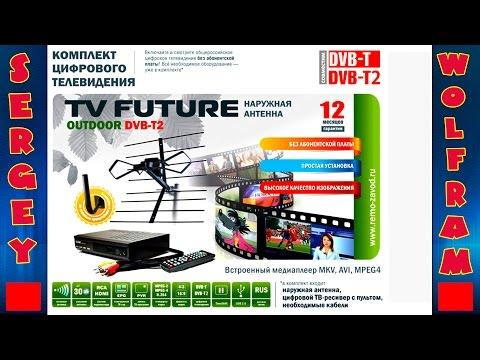 Комплект цифрового телевидения Remo Tv Future Outdoor Dvb T2
