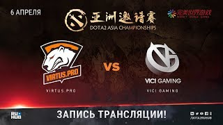 Virtus.pro vs Vici Gaming, DAC 2018 [Lex, 4ce]