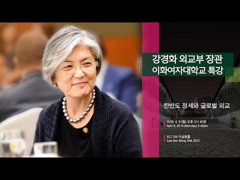 [이화여대] 강경화 외교부 장관 특강, '한반도 정세와 글로벌 외교'