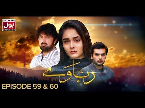 Rabbaway Episode 59 & 60 | Pakistani Drama Soap | 18th March 2019 | BOL Entertainment