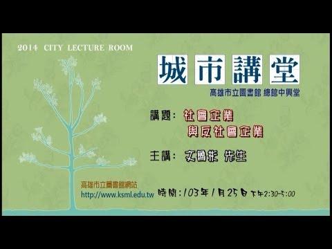 20140125高雄市立圖書館城市講堂—文魯彬:社會企業與反社會企業