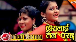 Chhoralai Tel Ghaschhu - Kamal Basnet & Karishma Gharti Magar