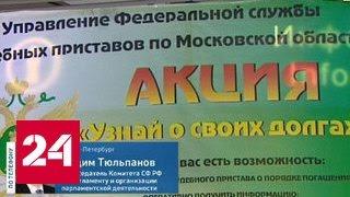 В Совете Федерации предложили упростить должникам выезд за границу