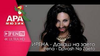Irena videoklipp Даваш на заето