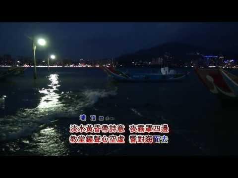 洪一峰 淡水暮色