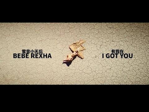 Bebe Rexha 碧碧蕾克莎 - I Got You 有我在 (華納official HD 高畫質官方中字版)