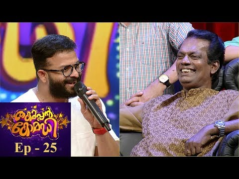 Thakarppan Comedy | Ep - 25 Jayasurya on the floor... | Mazhavil Manorama