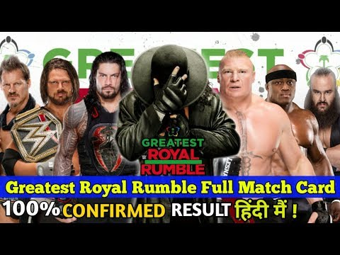 50 Man Greatest Royal Rumble Confirmed Match Card & Result Predictions ! Greatest Royal Rumble