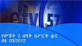 የምሽት 2 ሰዓት ስፖርት  ዜና …ሰኔ 03/2012 ዓ.ም|etv