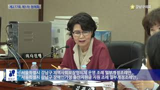 강남구의회 제277회 제1차 정례회