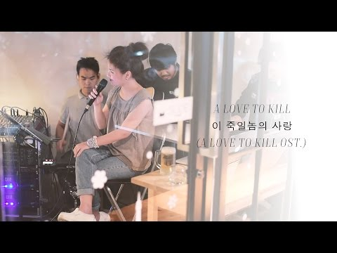 A Love to Kill - 이 죽일놈의 사랑 (A Love to Kill Ost.) Cover by Tookta Jamaporn