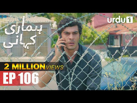 Hamari Kahani   Bizim Hikaye   Urdu Dubbing   Episode 106   Urdu1 TV   08 June 2020