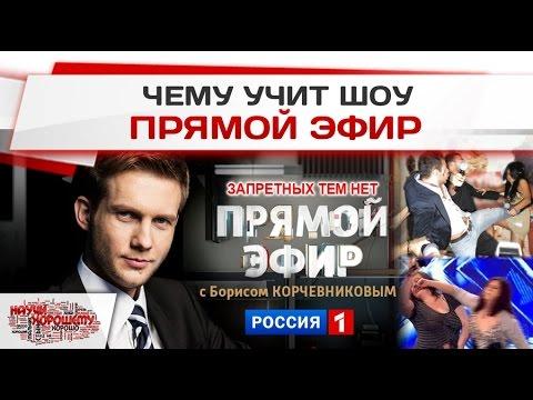 Чему учит шоу Прямой эфир? (Россия-1) (видео)