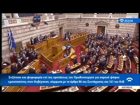 Ψήφος εμπιστοσύνης με 151 «ΝΑΙ» | 16/01/19 | ΕΡΤ