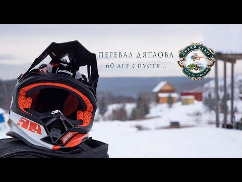 На Перевал Дятлова 60 лет спустя. Путешествие к северу Свердловской области.