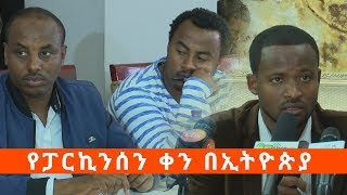 የፓርኪንሰን በሽታ Parkinson's disease   ኢቢኤስ አዲስ ነገር EBS What's New April 12, 2019