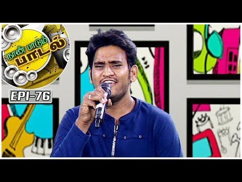 Anbe En Anbe Song | Naan Paadum Paadal - #76 - Platform For New Talents |  Kalaignar TV