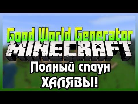 [GWG Minecraft]: Полный Спаун ХАЛЯВЫ!!!