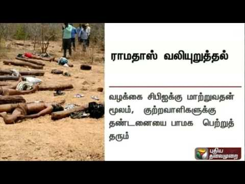 20-Tamils-shot-dead-Andhra-Pradesh-govt-trying-to-cover-up-says-Ramadoss