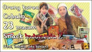 Video Orang korea cobain 23 macam snack indonesia 2 (feat. indomie) [23가지 인도네시아 과자 먹방] [SUB : IDN, KOR] MP3, 3GP, MP4, WEBM, AVI, FLV Desember 2018