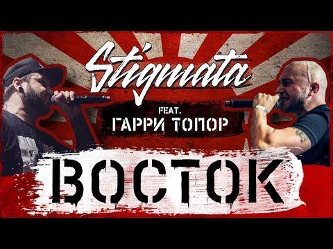 SТIGМАТА – ВОСТОК FЕАТ. ГАРРИ ТОПОР (ОFFIСIАL VIDЕО 2018) - DomaVideo.Ru