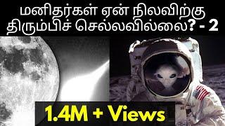Video மனிதர்கள் ஏன் நிலவிற்கு திரும்பிச் செல்லவில்லை? Why Haven't humans Gone Back to the Moon? | Part 2 MP3, 3GP, MP4, WEBM, AVI, FLV Maret 2018