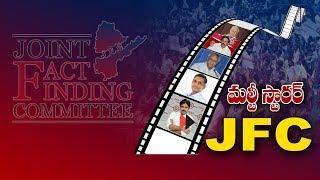 Focus On Multi Starrer JFC | Pawan Kalyan Joint Fact Finding Committee | Bharat Today