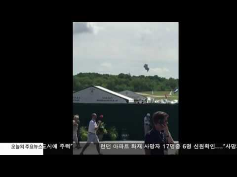 US 오픈 골프 상공서 비행선 폭발 6.15.17 KBS America News