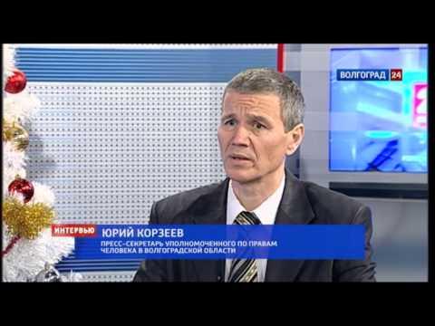 Защита прав человека в Волгоградской области. Юрий Корзеев, пресс-секретарь уполномоченного по правам человека в Волгоградской области