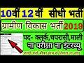 ग्राम पंचायत में बम्पर भर्ती 2019,Government Jobs 2019,Sarkari Naukri,Govt. Job 2019,jobsearch Lates