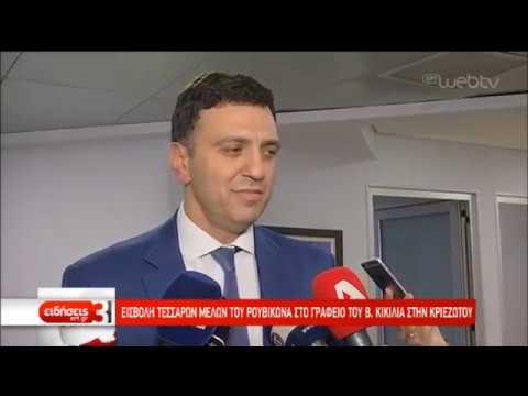 Εισβολή τεσσάρων μελών του Ρουβίκωνα στο γραφείο του Β. Κικίλια | 18/10/2019 | ΕΡΤ