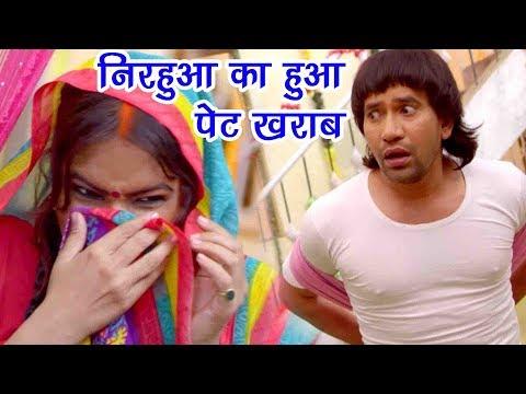 Video निरहुआ का हुआ पेट ख़राब  - Comedy Scene - Comedy Scene From Bhojpuri Movie Nirhuaa Hindustani 2 download in MP3, 3GP, MP4, WEBM, AVI, FLV January 2017