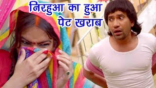 Video निरहुआ का हुआ पेट ख़राब  - Comedy Scene - Comedy Scene From Bhojpuri Movie Nirhuaa Hindustani 2 download in MP3, 3GP, MP4, WEBM, AVI, FLV January 2017