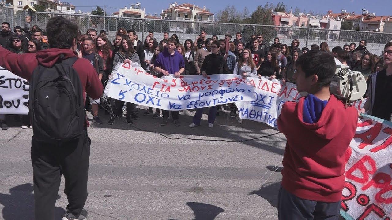 Συγκέντρωση μαθητών έξω από το Υπ. Παιδείας