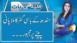 Watch Seedhi Baat With Beenish Saleem 25 July 2017